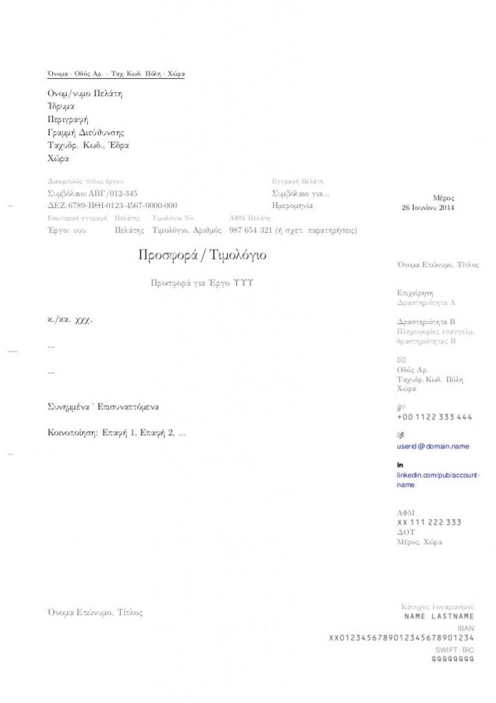 Πρότυπο Τιμολόγιο Παροχής Υπηρεσίων (Δείγμα)